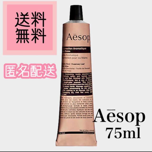 Aesop(イソップ)のイソップハンドクリーム コスメ/美容のボディケア(ハンドクリーム)の商品写真
