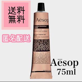 Aesop - イソップハンドクリーム