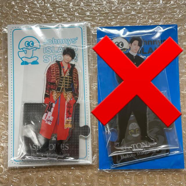 Johnny's(ジャニーズ)の松村北斗  アクリルスタンド アクスタ エンタメ/ホビーのタレントグッズ(アイドルグッズ)の商品写真
