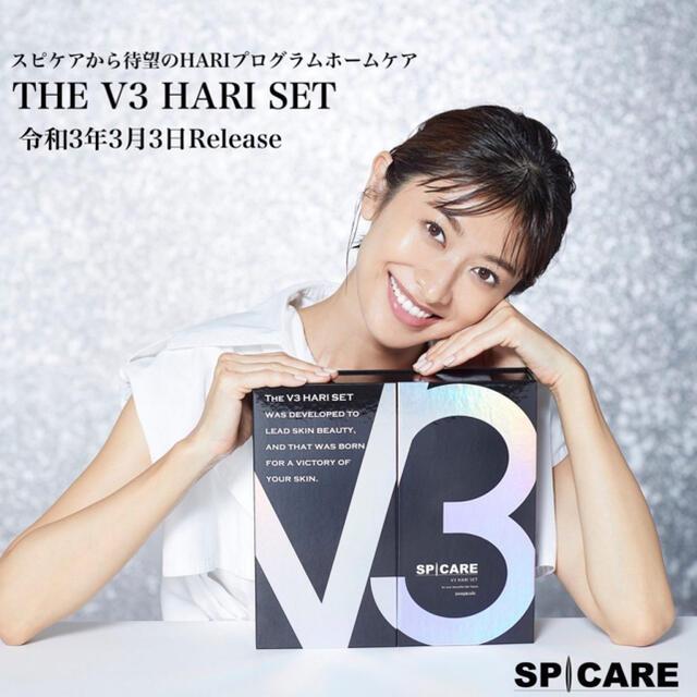 V3HARI SET  コスメ/美容のスキンケア/基礎化粧品(美容液)の商品写真