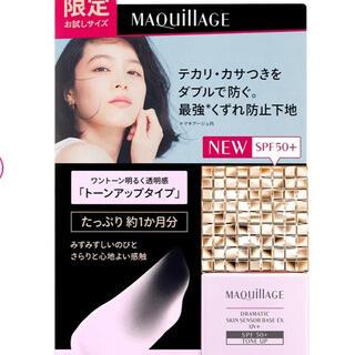 マキアージュ(MAQuillAGE)のマキアージュ ドラマティックスキンセンサーベース ミニサイズ(化粧下地)