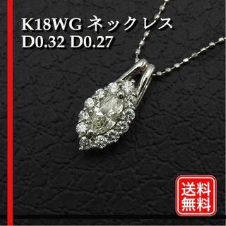 K18WG ネックレス D0.32 D0.27 ダイヤモンド ホワイトゴールド(ネックレス)