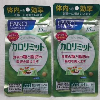FANCL - ファンケル カロリミット 15回分×2袋 30回分