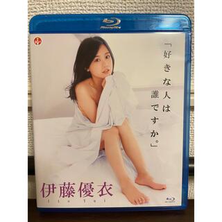 伊藤優衣 Blu-ray 「好きな人は誰ですか」