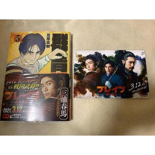 新品未開封★群青戦記 5三浦春馬さん特別帯と特典ポストカード