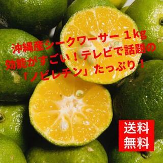 最終です!効能がすごい!!沖縄特産シークワーサー 1kg(フルーツ)