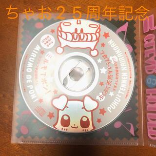 ショウガクカン(小学館)のちゃお 25周年記念 CD(ポップス/ロック(邦楽))