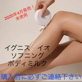 IGNIS - 未使用 イグニス イオ ソフニング ボディミルク 120g
