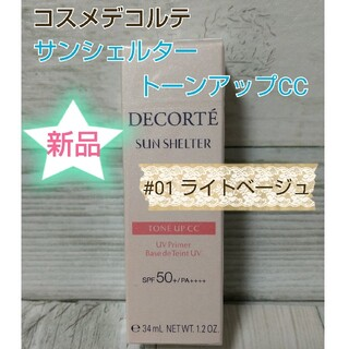 コスメデコルテ(COSME DECORTE)のコスメデコルテ サンシェルター トーンアップCC 01 ライトベージュ 新品(化粧下地)