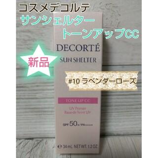 コスメデコルテ(COSME DECORTE)のコスメデコルテ サンシェルター トーンアップCC 10 ラベンダーローズ 新品(化粧下地)