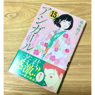 集英社 - アシガール 15巻   ★プロフ必読