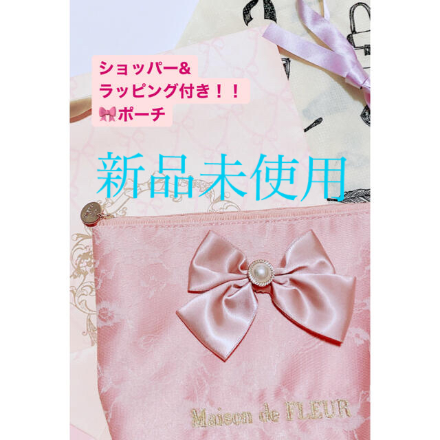 Maison de FLEUR(メゾンドフルール)の♡新品未使用♡メゾンドフルール♡リボンポーチ(ピンク) 🎀 レディースのファッション小物(ポーチ)の商品写真