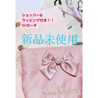 Maison de FLEUR - ♡新品未使用♡メゾンドフルール♡リボンポーチ(ピンク) 🎀