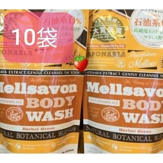 Mellsavon - メルサボン ボディウォッシュ 10袋 詰め替え ハーバルグリーン 新品未使用