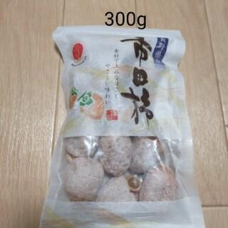 市田柿(干し柿) 300g(フルーツ)