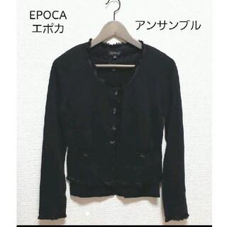 エポカ(EPOCA)のEPOCA エポカ ニットアンサンブル(アンサンブル)