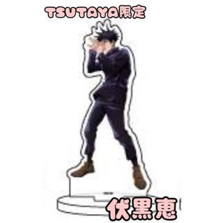 呪術廻戦 TSUTAYA ツタヤ アクリル スタンド 伏黒恵
