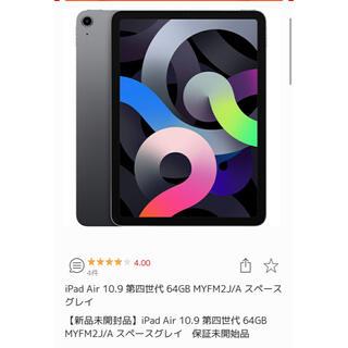 iPad - iPad Air 64G〔第四世代〕10.9インチ 今日のみタイムセール❗️