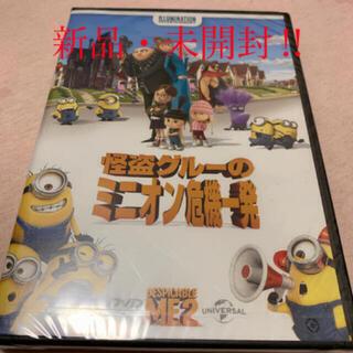 ミニオン - 怪盗グルーのミニオン危機一発 DVD