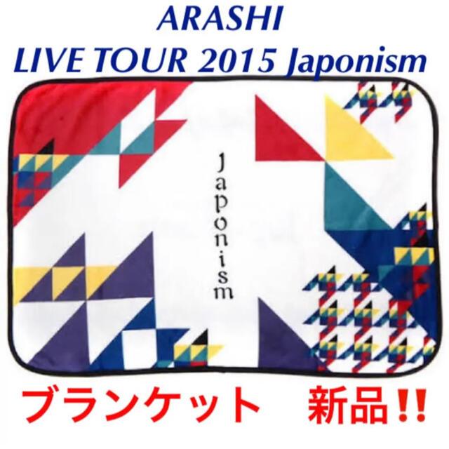 嵐(アラシ)の嵐⭐︎ARASHI LIVE TOUR 2015 Japonism ブランケット エンタメ/ホビーのタレントグッズ(アイドルグッズ)の商品写真