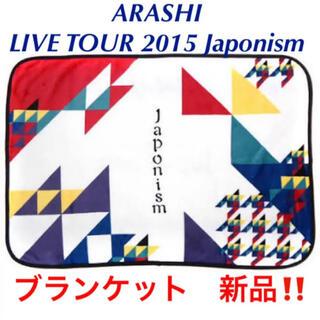 嵐 - 嵐⭐︎ARASHI LIVE TOUR 2015 Japonism ブランケット