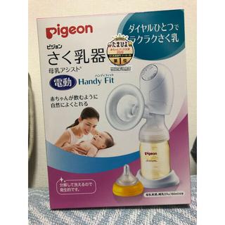 Pigeon - ピジョン電動搾乳器