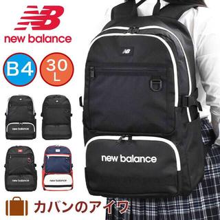 ニューバランス(New Balance)の☆ 新作 ニューバランス リュック new balance JABL1677 ☆(リュック/バックパック)