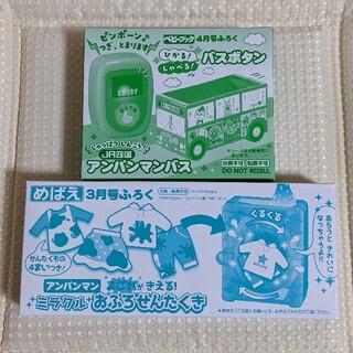 アンパンマン - アンパンマン♡おもちゃ 2点セット ベビーブック めばえ 付録