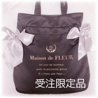 メゾンドフルール(Maison de FLEUR)のメゾンドフルールトートバッグピンクブラックツートンダブルリボン 限定(トートバッグ)
