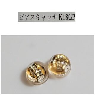 K18gp ピアスキャッチャー