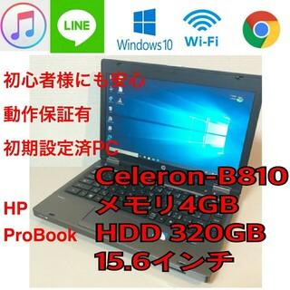 HP - PC HDD320GB メモリ4GB  hp  パソコン webカメラ付き
