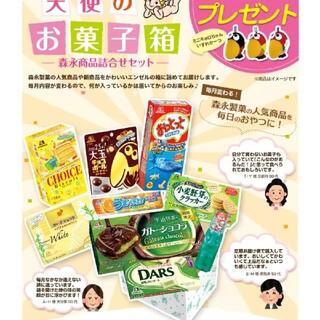 モリナガセイカ(森永製菓)の森永青汁36入り、おまけ付き(コラーゲン)
