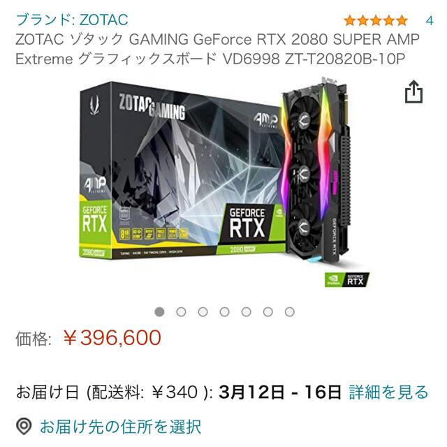 RTX 2080 SUPER AMP Extreme スマホ/家電/カメラのPC/タブレット(PCパーツ)の商品写真