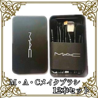 【新品未使用】MACメイクブラシ12本セット+缶ケース