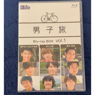 男子旅 Blu-ray BOX vol.1 ◆2枚組◆町田啓太 吉沢亮 竹内涼真