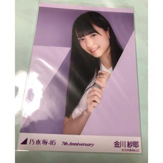 乃木坂46 - 乃木坂46 生写真 金川紗耶 7th anniversary 紫 チュウ
