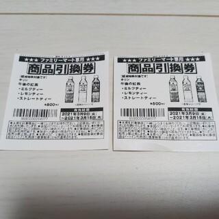 キリン(キリン)の◎ファミリーマート専用 商品引換券  2枚(フード/ドリンク券)