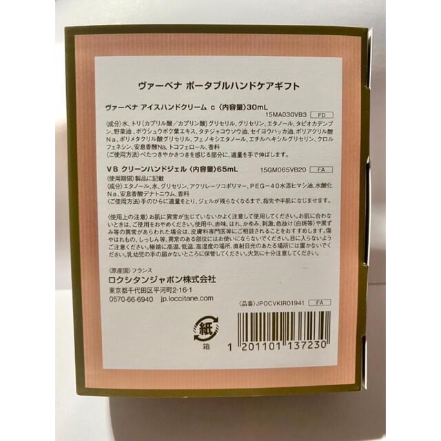 L'OCCITANE(ロクシタン)のロクシタン ヴァーベナ ハンドケアギフト コスメ/美容のボディケア(ハンドクリーム)の商品写真