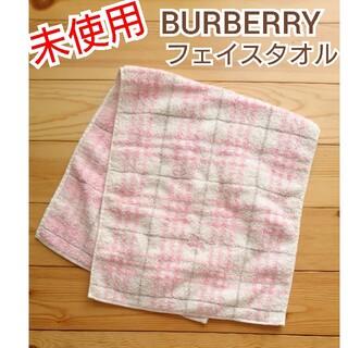 BURBERRY - 未使用美品★バーバリーロンドン フェイスタオル★レアピンク×ホワイト新品
