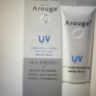 アルージェ(Arouge)のアルージェUVモイストビューテイーアップ(乳液/ミルク)