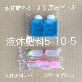 液肥ボトル希釈 「 液肥DMR 」ボトル 希釈 6mlの見本付き(野菜)