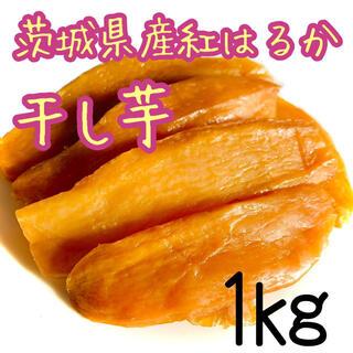 【1キロ】茨城 紅はるか 干し芋 国産 切り落とし 訳あり 無添加お菓子(フルーツ)