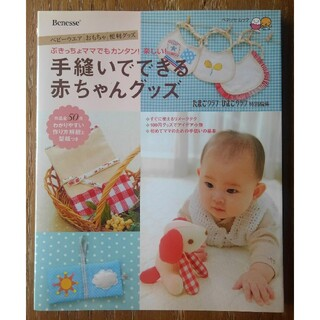 「手縫いでできる赤ちゃんグッズ:ぶきっちょママでもカンタン!楽しい!」(住まい/暮らし/子育て)