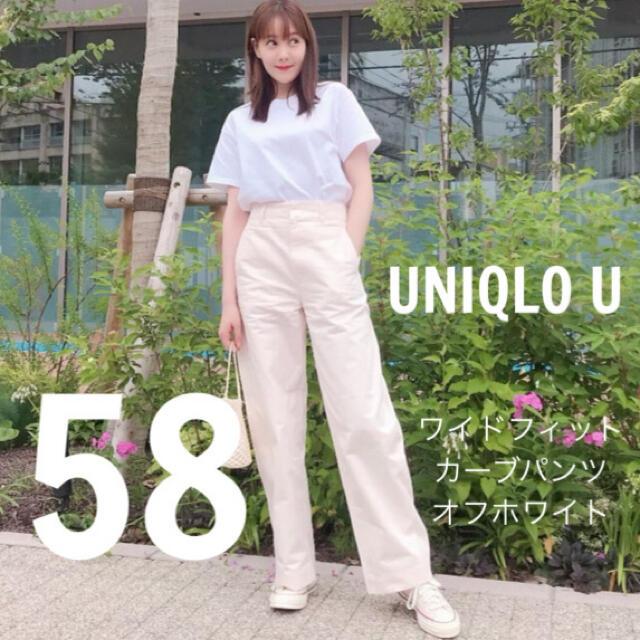 UNIQLO(ユニクロ)の新品 UNIQLO  U ワイドフィットカーブパンツ 58 レディースのパンツ(カジュアルパンツ)の商品写真