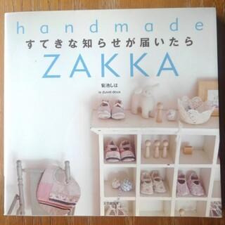 「すてきな知らせが届いたら handmade ZAKKA」(住まい/暮らし/子育て)