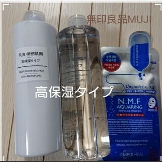 MUJI (無印良品) - 無印良品 敏感肌用高保湿タイプ 化粧水&乳液2本set+MEDI HEAL