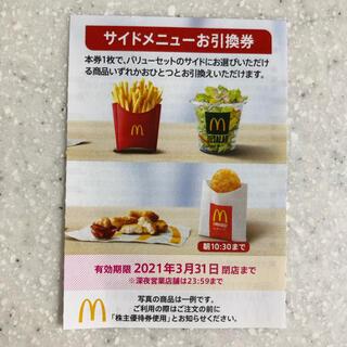 マクドナルド株主優待券 サイドメニュー引換券 1枚(フード/ドリンク券)
