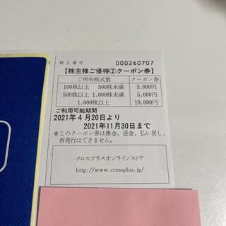クロスプラス 株主優待(ショッピング)