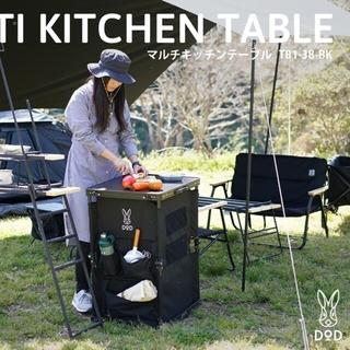 ドッペルギャンガー(DOPPELGANGER)のDODマルチキッチンテーブル   ブラックTB1-38-BK新品(テーブル/チェア)