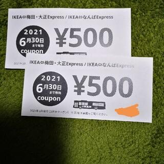 イケア(IKEA)のIKEA クーポン 500円×2枚(ショッピング)